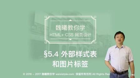1.5倍速《HTML+CSS网页设计》5.4 外部样式表和图片标签