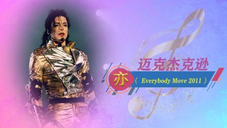 迈克杰克逊 《 Everybody Move 2011 》完整版