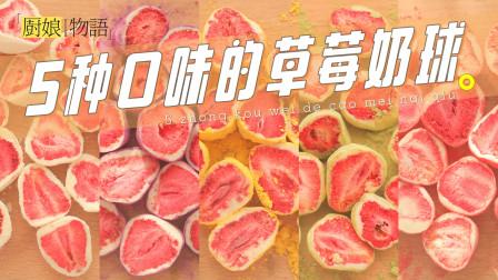 「5种口味的草莓奶球」送人一级棒,吃一口新年莓烦恼~