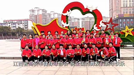 江西省高安市健身球协会祝全国舞友们新年快乐