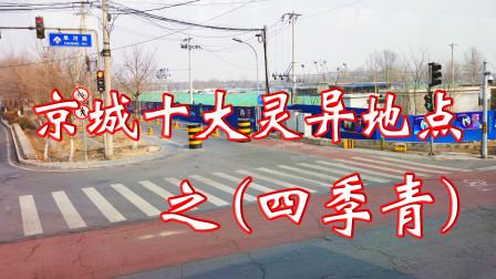 京城十大灵异地点——四季青