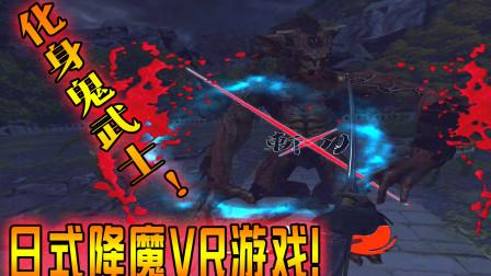 鬼武士降魔除妖VR游戏《鬼怪猎人》!