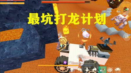 迷你世界:狂人生存05完美打龙计划也失败了,两大高手被龙虐