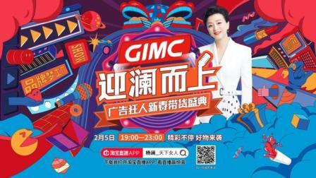 GIMC广告狂人新春带货盛典