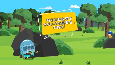 达夫玩游戏:阿奇你现在可是全村人吃鸡的希望,不要怂