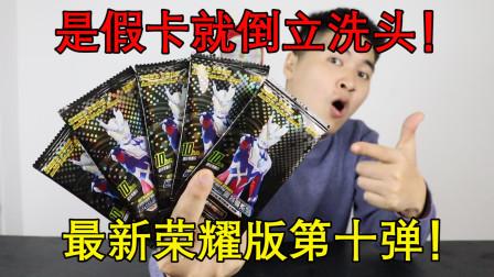 开箱最新版奥特曼荣耀卡第十弹,这次是盗版卡我当场倒立洗头!