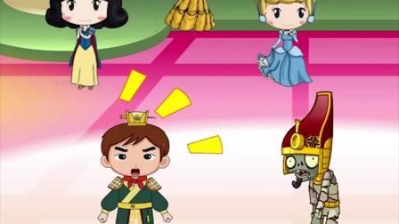 僵尸很生气,公主都不选择自己!