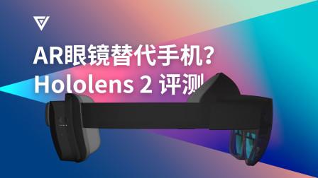 AR眼镜要替代手机?Hololens 2 深度评测