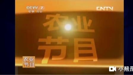 【放送文化】CCTV17(原农业频道  CCTV7)《田间示范秀》原《农广天地》片头(2013-2016)