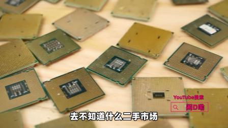 60个废旧CPU能炼出多少黄金?