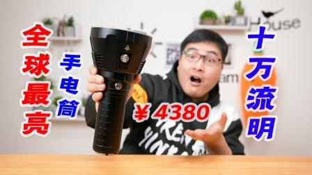 售价4380元的全球最亮手电筒究竟有多亮?前方高能预警!