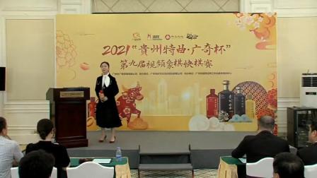 """2021"""" 广奇杯""""第九届视频象棋快棋赛开幕式"""