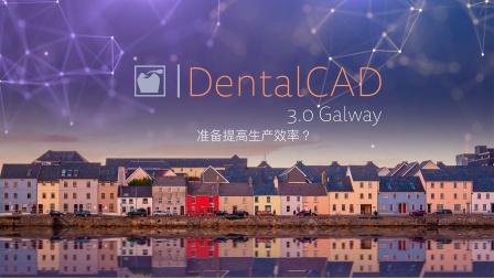 Galway DentalCAD 3.0