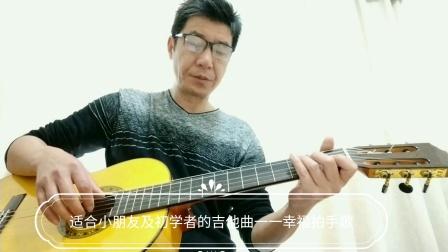 铭头吉他指弹一一幸福拍手歌