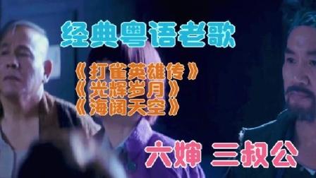 经典粤语老歌曲三首:《打雀英雄传》《光辉岁月》《海阔天空》