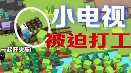 游戏里也有打工人打工魂???【一起来开火车!】(酷/宝)沙雕娱乐小游戏视频