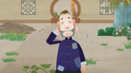 相声动画:郭德纲单口《皮裤胡同》第3集
