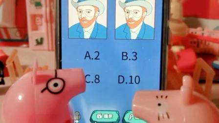 两个猪爸爸到底哪个是真的呢