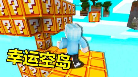 我的世界 新版幸运方块空岛生存 超巨大方块都是可怕的!
