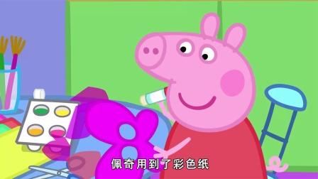 粉红猪小妹:羚羊夫人带小朋友们做面具,大家要撒荧光粉,可以吗