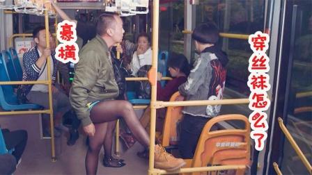 公交车爆笑场面,穿丝袜被人嘲笑,闰土彻底爆发:呸,你有病
