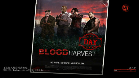 【初恋解说】求生之路2 Blood Harvest(DAY)