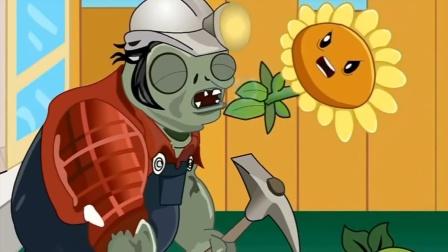 植物大战僵尸:太阳花扇耳光