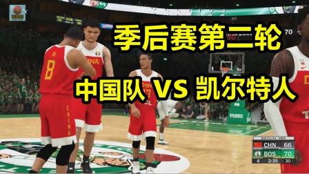 2k21中国王朝:季后赛第二轮VS凯尔特人,开局0-2?