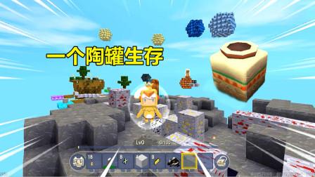 迷你世界:一个陶罐生存!神器矿石爆不停,杀进地心世界却给摔死