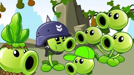 植物大战僵尸:豌豆的兄弟姐妹