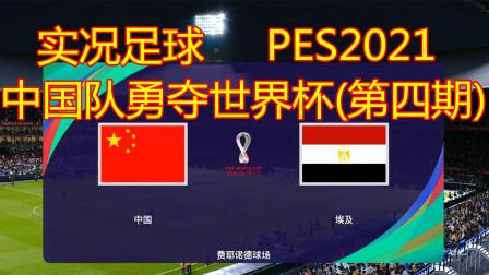 实况足球2021,中国队勇夺世界杯(第四期),中国vs埃及