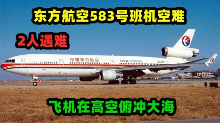 东方航空583号班机空难:飞机在空中俯冲,美国方面伸出援手