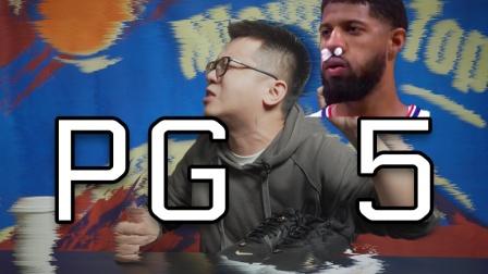 PG5实战测评:升级版PG4?依旧平庸!