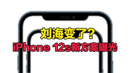 刘海变了?iPhone 12s新方案曝光:短or窄二选一!