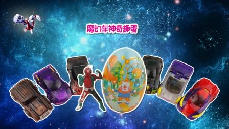 魔幻车神新春迎福蛋大彩礼 奇趣又好玩的变形汽车玩具解锁来袭