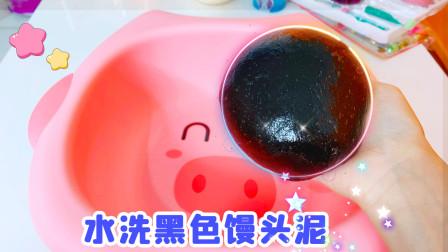 用开水洗黑色馒头泥,连续洗4次!竟变大10倍?最后正能成功吗?