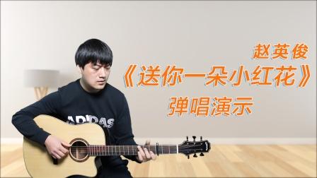 【上集】弹唱演示《送你一朵小红花》赵英俊酷音小伟吉他弹唱教学