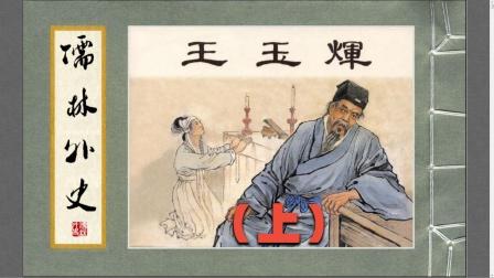 【毫克掉了】儒林外史11:王玉辉(上)【有声漫画】