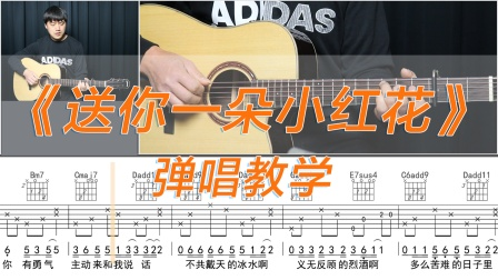 【下集】吉他教学《送你一朵小红花》赵英俊酷音小伟吉他弹唱教学