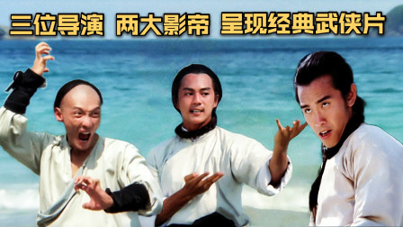 48年前三位导演联手,两大影帝合作,呈现一部经典武侠片!