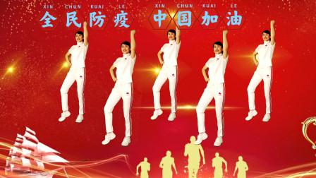 广场舞《全民防疫,中国加油》零基础入门健身操,跳出健美好身材
