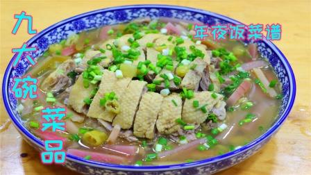 四川农村宴席上的扣鸭,很多人都还没吃过,这才是九大碗的压轴菜