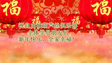 葫芦丝:欢乐中国年,动态唱谱视频c调