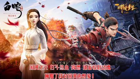 《哪吒重生》白蛇缘起原班人马,4年打造 春节档必看的国漫电影