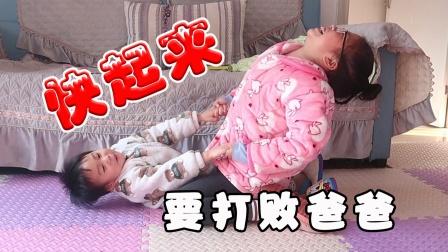 2岁宝宝做仰卧起坐想赢爸爸,起不来干着急,姐姐帮助他能做几个