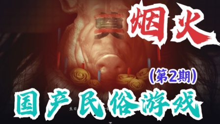 国产恐怖游戏烟火(第2期)灭门惨案