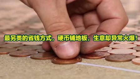 最另类的省钱方式,硬币铺地板,生意却异常火爆!