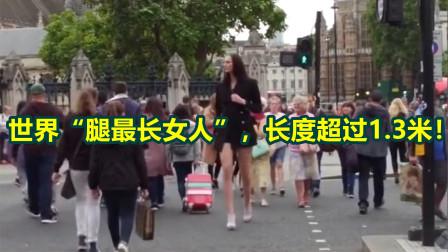 """世界""""腿最长女人"""",长度超过1.3米,渴望找矮个子男朋友!"""