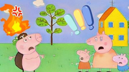 小猪佩奇第七季猪爸爸下班回家碰见巫婆。