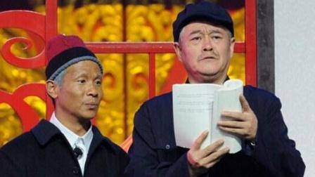 赵本山春晚小品《出名》爆笑全场!